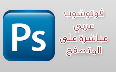 فوتوشوب اون لاين عربي للتصميم بدون تحميل