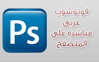 فوتوشوب عربي اون لاين مباشرة على المتصفح بدون تحميل photoshop