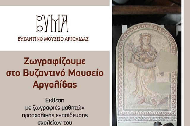 Έκθεση με τίτλο: «Ζωγραφίζουμε στο Βυζαντινό Μουσείο Αργολίδας»