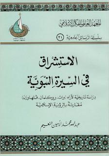 الاستشراق في السيرة النبوية - عبدالله محمد النعيم2