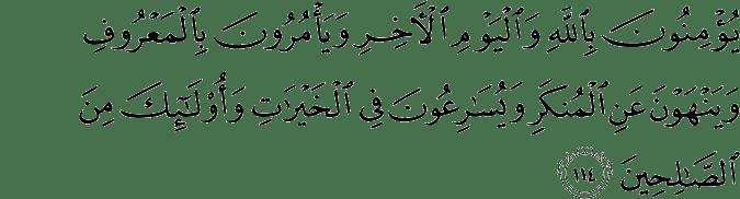 Surat Ali Imran Ayat 114