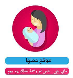 """تحميل تطبيق """"ماى بيبى - تابعى نمو وصحة طفلكِ يوم بيوم""""  My Baby للاندرويد"""