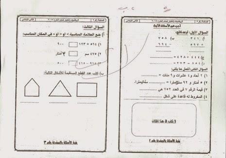امتحان  حساب  للصف الثانى تم بالفعل فى يناير2015 منهاج مصر حسا%D