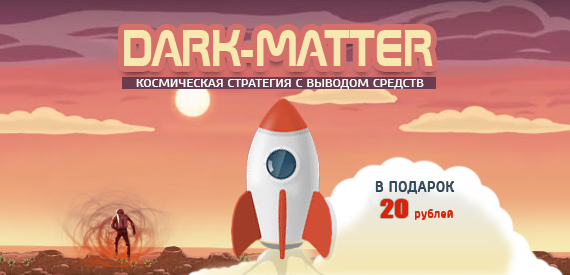 dark-matter.su отзывы