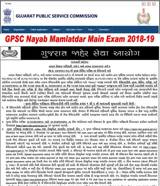 Nayab Mamlatdar Main Exam 2019