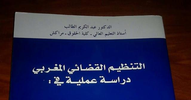 كتاب التنظيم القضائي