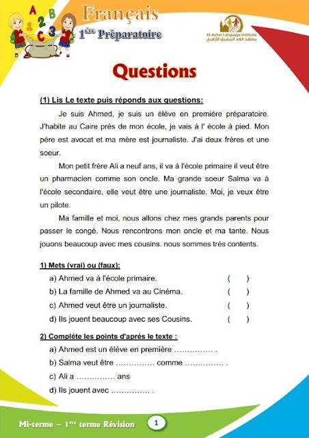 المراجعة النهائية في اللغة الفرنسية لغات للصف الأول الإعدادي