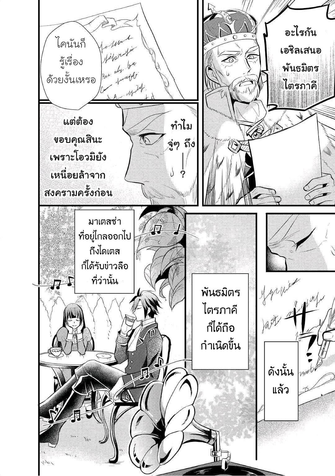 อ่านการ์ตูน Daites Ryou Koubouki ตอนที่ 17 หน้าที่ 32