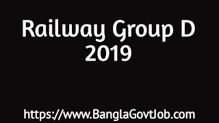Railway Group D answer key, railway group d answer key 2019, railway group d answer key in hindi
