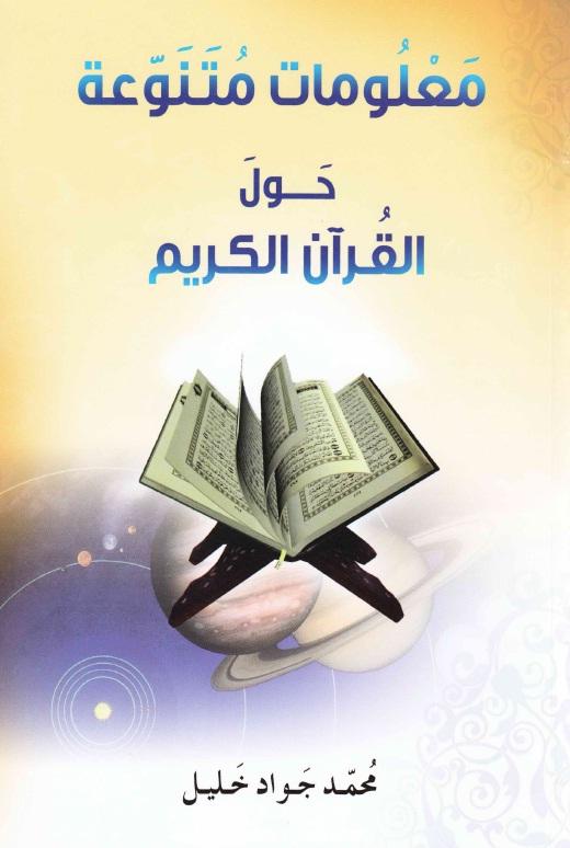كتاب الاستخارة بالقران