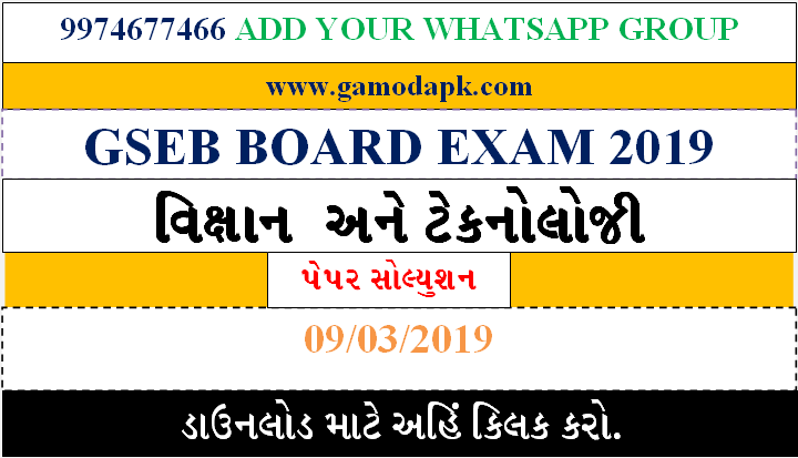 GSEB Std.10 Scince and Technology Subject PART-A Answer Key 2019