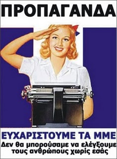 Αποτέλεσμα εικόνας για ΣΥΡΙΖΑΙΟΙ ΔΟΛΟΦΟΝΟΙ