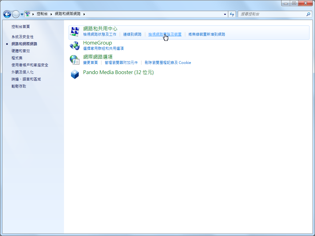 CCUBoxy: 印表機共用Client端安裝設定