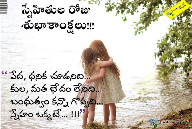 Friendship day telugu quotes Wishes Greetings Images Wallpapers pictures 745