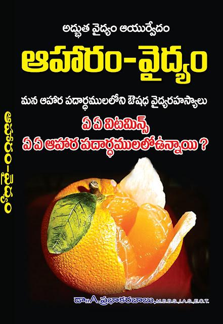 ఆహారం వైద్యం | Aharam Vaidyam | GRANTHANIDHI | MOHANPUBLICATIONS | bhaktipustakalu