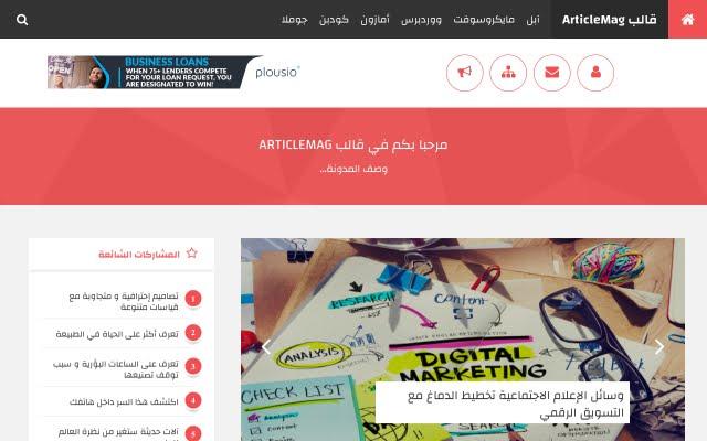 قالب ArticleMag