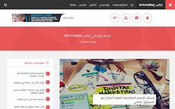 قالب ArticleMag معرب لمدونات بلوجر