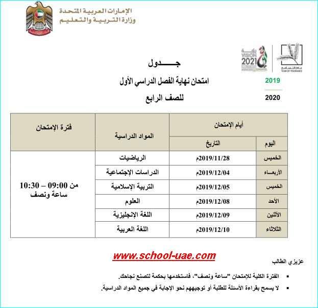 جدول الامتحانات الوزارية للصف الرابع الفصل  الدراسى الأول 2019-2020 -مدرسة الامارات