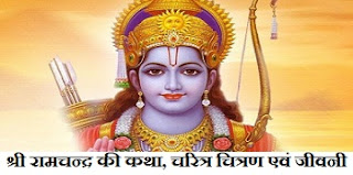 Lord Ram Biography and History in hindi