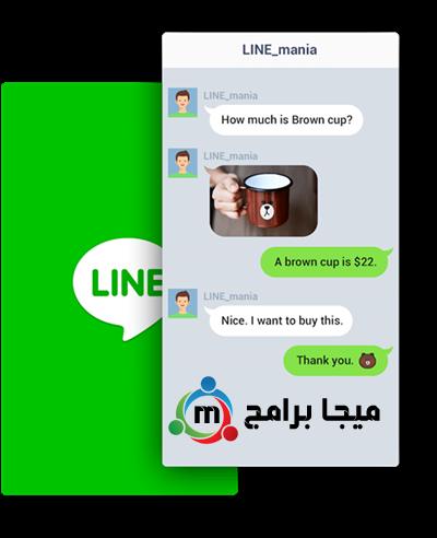 عيوب برنامج لاين LINE