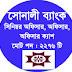 Sonali Bank Job Circular 2016 (Senior Officer,Officer & Cash Officer)