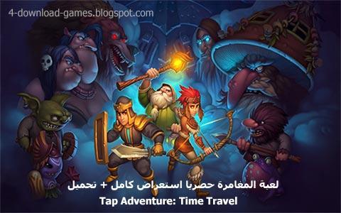 لعبة مغامرات السفر عبر الزمن Tap Adventure Time Travel