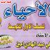 ملزمة الأحياء للصف الأول متوسط الأستاذ علي عبد الهادي