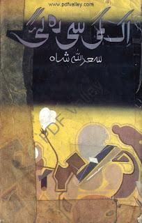 Ik Kami Si Reh Gai By Saad Ullah Shah