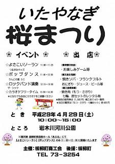 Itayanagi Cherry Blossom Festival 2017 flyer 平成29年板柳町 いたやなぎ桜まつり チラシ Sakura Matsuri