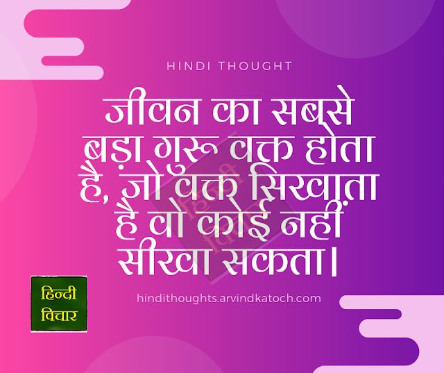 Hindi Thought, Quote, Life, Guru, Learn, Time,