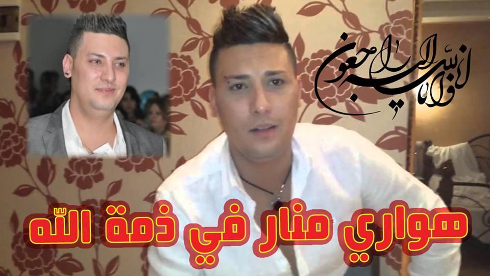 عاجل وفاة الفنان الجزائري المشهور هواري منار بعد عملية تجميل متأثرا بسكتة قلبية