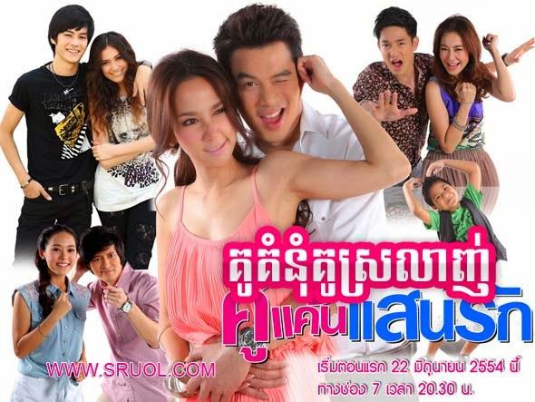 Thai Lakorn, Ku Kom Nom Ku Srolanh, Thai Khmer Movie