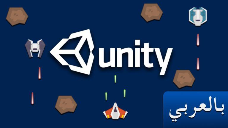 تعلم تطوير الالعاب بمحرك يونيتي للمبتدئين Unity 5 Engine