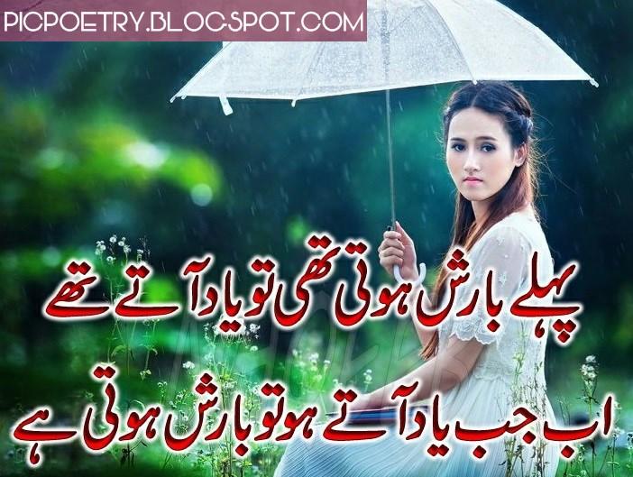 Barishbarsat 2 lines very sad urdu poetry images 2 line urdu poetry barish urdu sad poetry with images thecheapjerseys Gallery