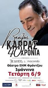 Γιάννενα: 40 Χρόνια Βασίλης Καρράς...Τετάρτη 6 Σεπτεμβρίου Στο Θέατρο ΕΗΜ Στα Ιωάννινα!