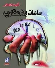 تحميل كتاب ساعات بلا عقارب pdf لانيس منصور