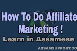 How to do Affiliate marketing Learn in Assamese