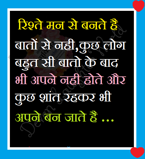 suvichar hindi image facebook