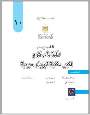 كتاب الفيزياء للصف العاشر pdf المنهاج الفلسطيني
