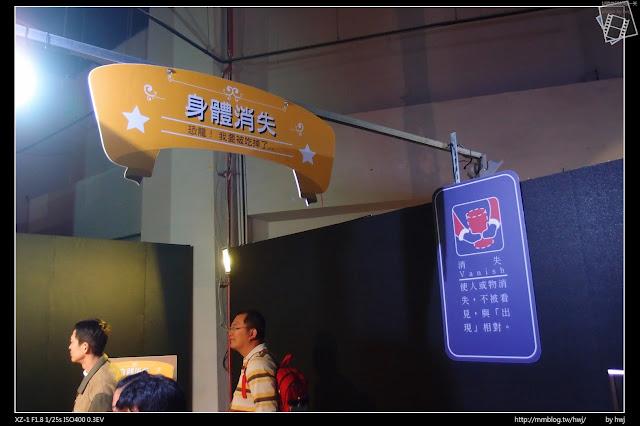 2016-02-27高雄科工館魔幻互動實境展