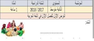 نماذج فروض واختبارات للسنة الثانية متوسط في اللغة العربية - الجيل الثاني