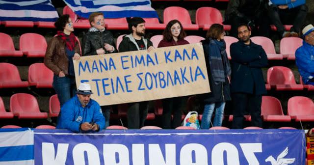 Έλληνας φίλαθλος της Εθνικής έστειλε μήνυμα στην μητέρα του με πανό