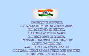 Swatantrata Diwas Hindi Text Messages
