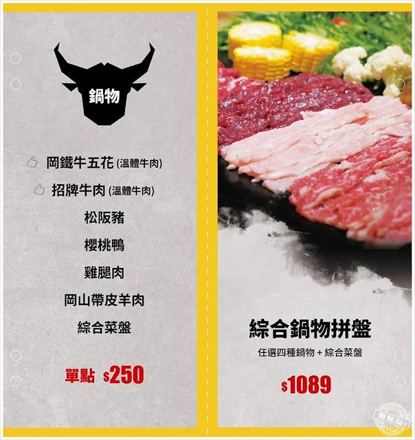 岡鐵牛鍋物工廠菜單