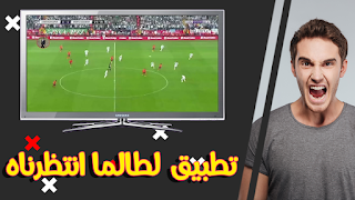 أفضل تطبيق اجنبي لمشاهدة القنوات المدفوعة العربية و الاجنبية مجانا دون تقطيع و بجودة عالية