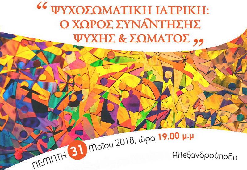Αλεξανδρούπολη: Ομιλία με θέμα: «Ψυχοσωματική Ιατρική: Ο χώρος συνάντησης ψυχής και σώματος»