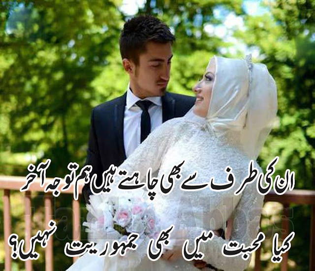 Urdu Poetry Photo