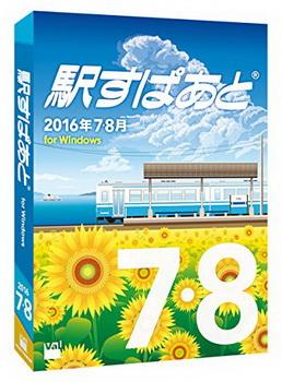 [PCソフト] 駅すぱあと(windows)2016年7・8月