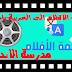 ترجمة الافلام الاجنبية الى اللغة العربية  على الاندرويد  How to Translation film for android