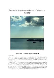 http://www.geidankyo.or.jp/img/news/2015tohoku.pdf